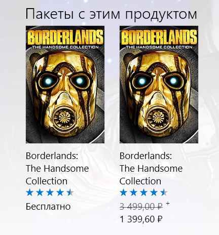 borderlands_xbox.png
